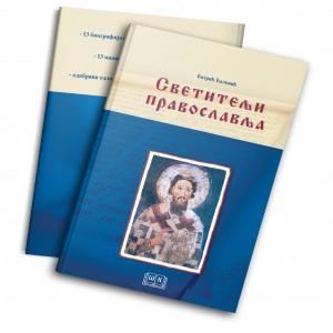 Светитељи Православља