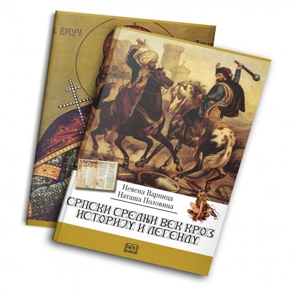 Српски средњи век кроз историју и легенду