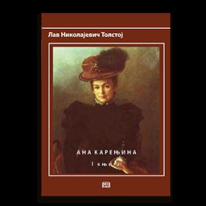 Ana-Karenjina