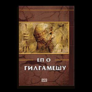 Ep-o-Gilgamesu