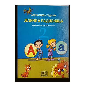 Jezicka-radionica-za-2.-razred
