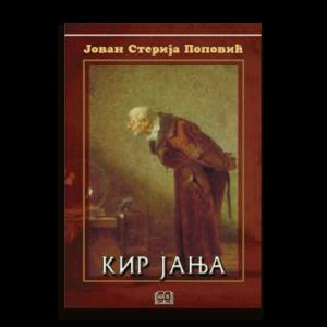 Kir-Janja