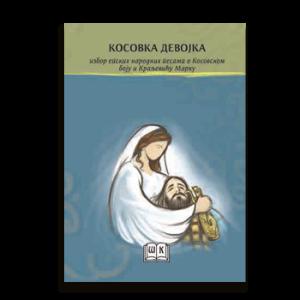Kosovka-devojka