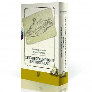 Kutija - srpska srednjovekovna trilogija kutija mockup copy