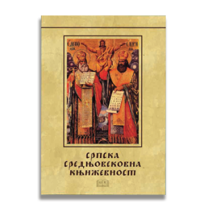 Srpska-srednjovekovna-knjizevnost
