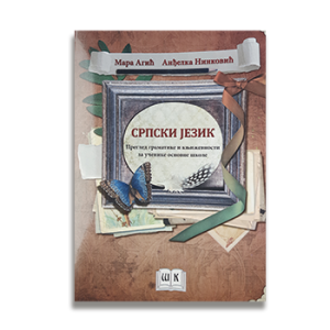 Srpski-jezik,-knjizevnost-i-gramatika