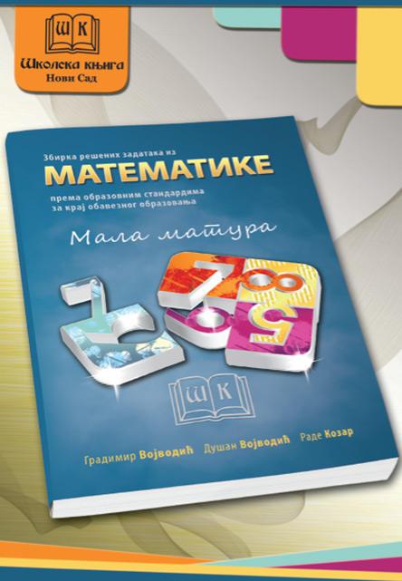 Збирка задатака из математике за малу матуру