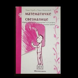 matematika-sveznalice-4.-razred