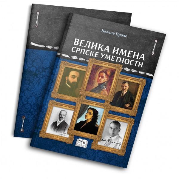 Велика имена српске уметности