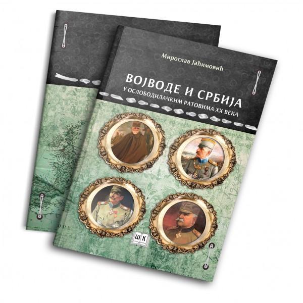 Војводе и Србија у ослободилачким ратовима двадесетог века
