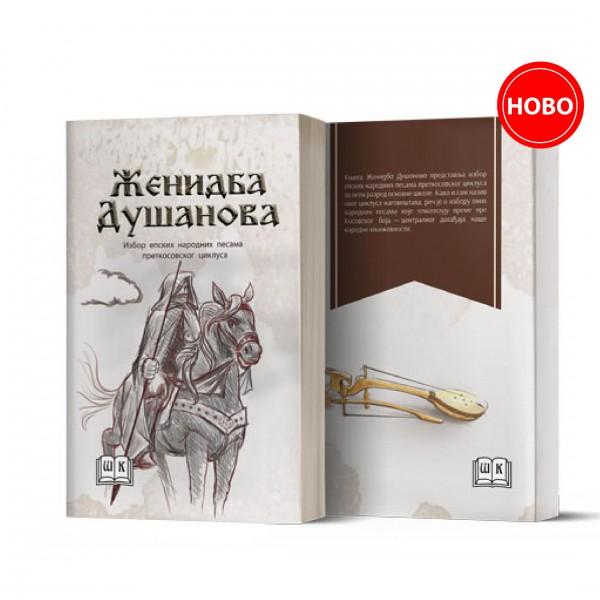 zenidba-Dusanova